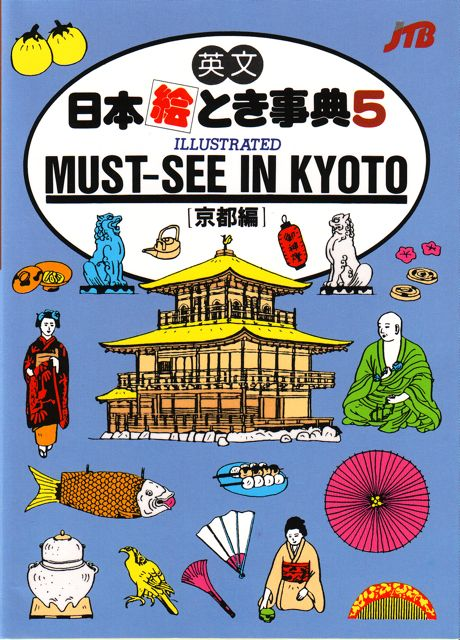 20081231 Must See Kyoto cover